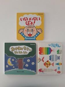 Benesse こどもちゃれんじ 絵本 3冊 セット「いないいないばぁ!」「 いろえほん」「おやすみなさい とんとんとん」