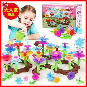 想像力と創造力を育てる REMOKING 赤ちゃんおもちゃ 誕生日プレゼント ガーデブロック 130pcs クリスマス おもちゃ 知育玩具 指先訓練