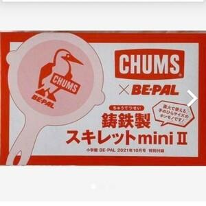 ビーパル 付録 10月号 CHUMS×BE-PAL スキレット mini