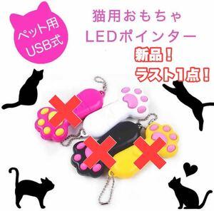 猫用おもちゃ ポインター おもちゃ LED LEDポインター 猫 ねこ ネコ オモチャ 肉球 運動 ペット用品