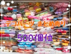 デコパーツ 500個位 まとめ売り キッズイヤリング5ペア キッズ指輪 10個セット
