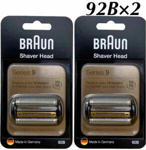 【92B 2個セット】BRAUN ブラウン 替刃 ブラウンシェーバー替刃 ブラウン替刃 ブラウンシリーズ9