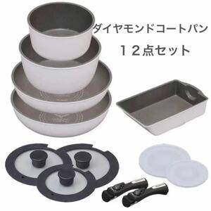 アイリスオーヤマ 鍋フライパンセット 12点 ガス火 IH対応 ダイヤモンドコートパン ホワイト/マーブル ISN-SE12