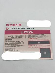 【D/818644】JAL 日本航空 株主優待券 1枚 有効期限:2021年5月31日搭乗まで(2021年11月30日まで延長) 送料無料 未使用 コード通知