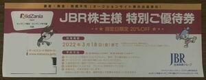 ジャパンベストレスキュー JBR 株主優待 キッザニア東京 キッザニア甲子園 特別優待券(20%OFF)1-2枚 有効期限:2022年3月18日