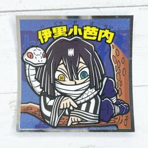 ☆鬼滅の刃 ビックリマン チョコ 鬼滅の刃マンシール ステッカー No.15 伊黒小芭内☆