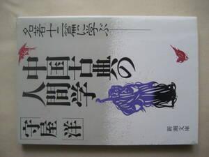 新潮社文庫 中国古典の人間学 名著十二篇に学ぶ 良い