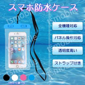スマホ 防水ケース 1個 防水カバー IPX8 ストラップ付き 全機種対応 iPhone Galaxy 各種携帯電話対応 防水バッグ お風呂 釣り 水中撮影