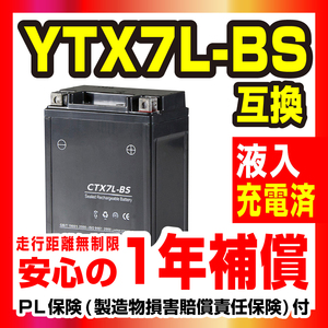 new goods charge settled YTX7L-BS interchangeable Dio 110 VTR Magna address KLX250 Eliminator Cabina 90 Lead 110 JF19 Serow SR400 D Tracker