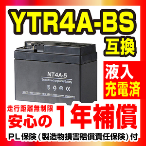 new goods charge ending NT4A-5 FTR4A-5 interchangeable Live Dio ZX AF34 AF35 Gorilla Monkey tact Giorno Super Cub 50 Magna Benly do Lee