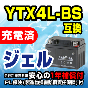 new goods battery gel CTX4L-BS charge settled YTX4L-BS interchangeable Today Cub Joker Jog let's Lead DIO AF62/AF68 Mate Dio
