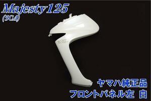 新品 ヤマハ 純正 マジェスティ125 FI/5CA フロントカバー 左 L 白 ホワイト 外装 単品 5CA-XF83U-00-GE