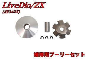 新品 ホンダ スーパーディオ/ZX AF27/28 ライブディオ/ZX AF34/AF35 補修用 プーリーキット
