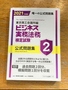 【新品未使用】ビジネス実務法務検定試験2級公式問題集 2021年度版