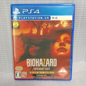 PS4バイオハザード7 レジデント イービル ゴールド エディション グロテスクバージョンVR対応 BIOHAZARD7
