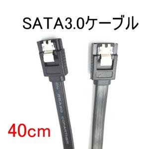 新品 SATA3.0ケーブル 40cm 内蔵HDD/ハードディスク マザーボード配線用 6Gbps 自作PC パソコン SSD/ブルーレイドライブ/DVDドライブ用