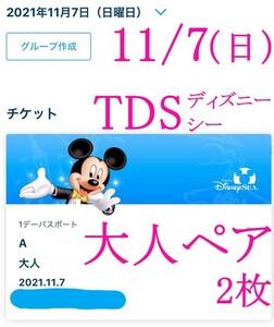 11月7日(日)☆東京ディズニーシー 1デーパスポート ペア(大人2枚) eチケット 11/7