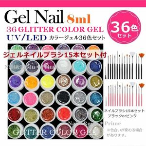 【グリッターカラージェル8mlx36色 ブラシ15本】ジェルネイル 36色セット