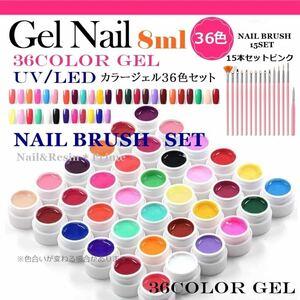 【カラージェル8mlx36色 ブラシピンク15本セット】ジェルネイル36色セット