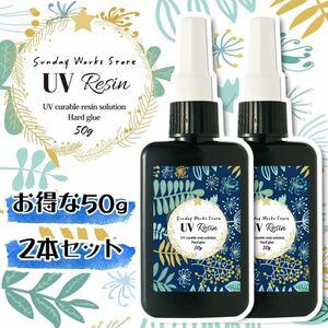 レジン液大容量50g×2本 クリアハード UVレジン液 コスパ&クオリティー最高