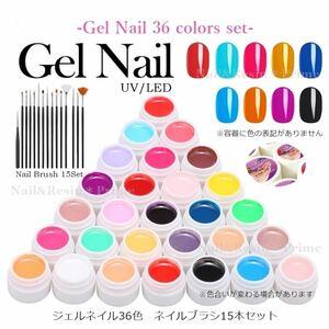 【カラージェル8mlx36色 ブラシ15本セット】ジェルネイル 36色セット