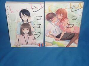 社会人百合アンソロジー ショコラ1・2 ★百合姫コミックス