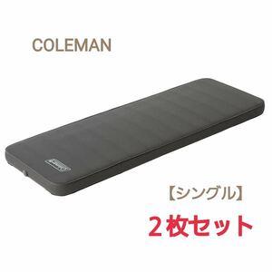 Coleman コールマン キャンパーインフレーターマットハイピーク(2000036153)【シングル】2枚セット 厚さ