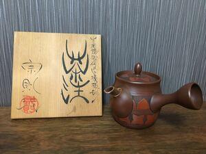 森下宗則 茶注 朱泥 急須 古風焼幾何学模様彫 煎茶道具 茶道具 常滑焼 共箱 茶器