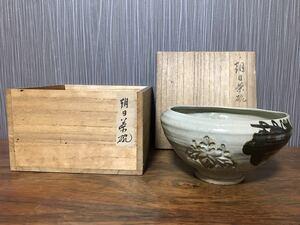 朝日焼 茶碗 遠州七窯 朝日茶碗 共箱 茶道具 煎茶道具 桐紋 時代物 アンティーク 骨董品