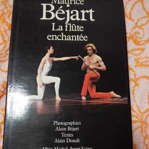 モーリス・ベジャール 『魔笛』写真集、20世紀バレエ団、ジョルジュ・ドン、バレエ、ショナ・ミルク