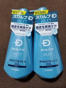 スカルプD ネクスト プロテイン5 スカルプシャンプー オイリー クール 脂性肌用 350ml 2個セット