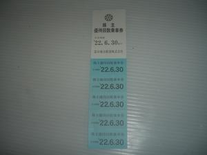 5枚組 富山地方鉄道株主優待  回数券/乗車券 株券 / 優待  22.6.30まで