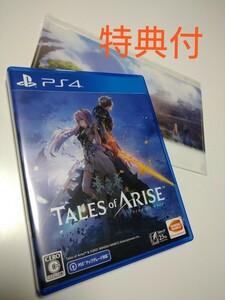 PS4ソフト テイルズオブアライズ 特典付