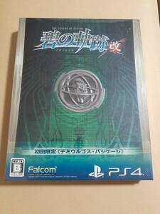 【PS4】 英雄伝説 碧の軌跡:改 初回限定 デミウルゴス・パッケージ