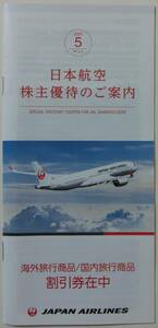 JAL 日本航空 株主優待 割引券 1冊 2022年5月31日まで
