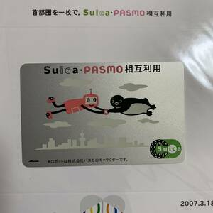 Suica・PASMO 相互利用記念 スイカ パスモ