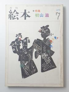月刊 絵本 特集:初山滋 1973 7