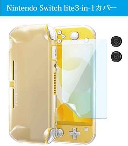 新品 Nintendo switch Lite 3-in-1 カバー スイッチソフト ケース クリア TPU半透明 保護フィルム スティックキャップ付け(ホワイト)