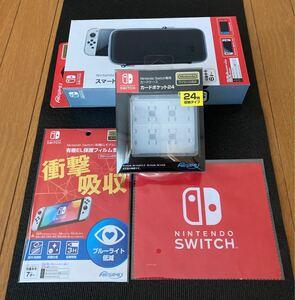 Nintendo Switch 有機ELモデル 保護フィルム & スマートポーチ & カードポケット & マイクロファイバークロス