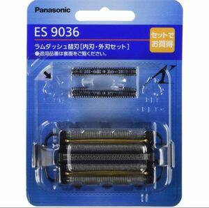 ■新品■ ラムダッシュ替刃[内刃・外刃セット] ES9036 メンズシェーバー 剃刀 パナソニック Panasonic
