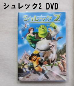 シュレック2DVD/スペシャル・エディション/送料無料
