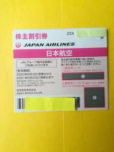 [即決]JAL日本航空株主割引優待券1ー9枚バラ売り 2021年11月30日まで有効