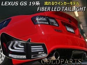流れるウインカー【ヤフオク限定 1円~】LEXUS GS  ファイバーLEDテール GS350 GS430 GS450h GS460 事故修理・補修にも 純正より