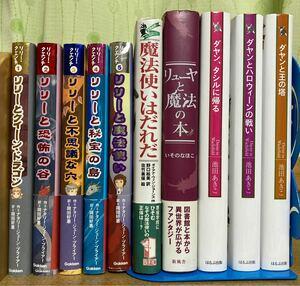 児童書 10冊セット ダヤンシリーズ リリークエンチシリーズ