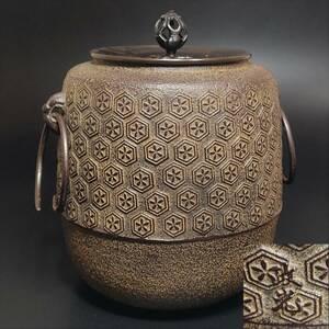 [水漏れあり] 茶道具 鉄釜 政光 重量約1643g