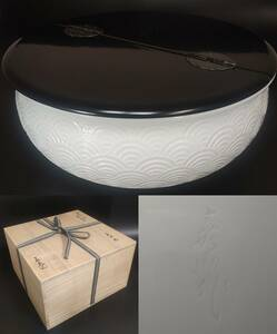茶道具 横石嘉助 平水指 塗蓋付 平戸白磁 青海波 / 木箱付き 直径約273mm
