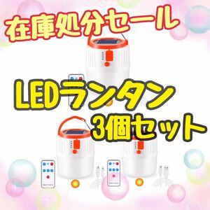 【在庫処分セール】3個セット LEDランタン キャンプランタン リモコン付き