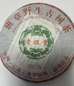 雲南 普茶 老班章