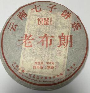 雲南 七子 茶