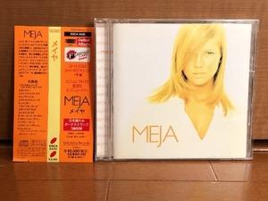 美盤 美ジャケ ほぼ新品 メイヤ Meja 1996年 CD メイヤ Meja 国内盤 帯付 How Crazy Are You?